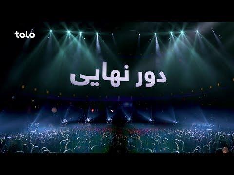 مرحلۀ نهایی فصل سیزدهم ستاره افغان - شب اول سال نو / Afghan Star Season 13 - The Grand Finale