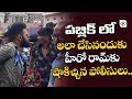 Ram Pothineni Gets Fined By Charminar Police | iSmart Shankar Movie | Tollywood News Latest | ALO TV