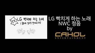LG 빡치게 하는 노래 (CAHOL NWC 청음)