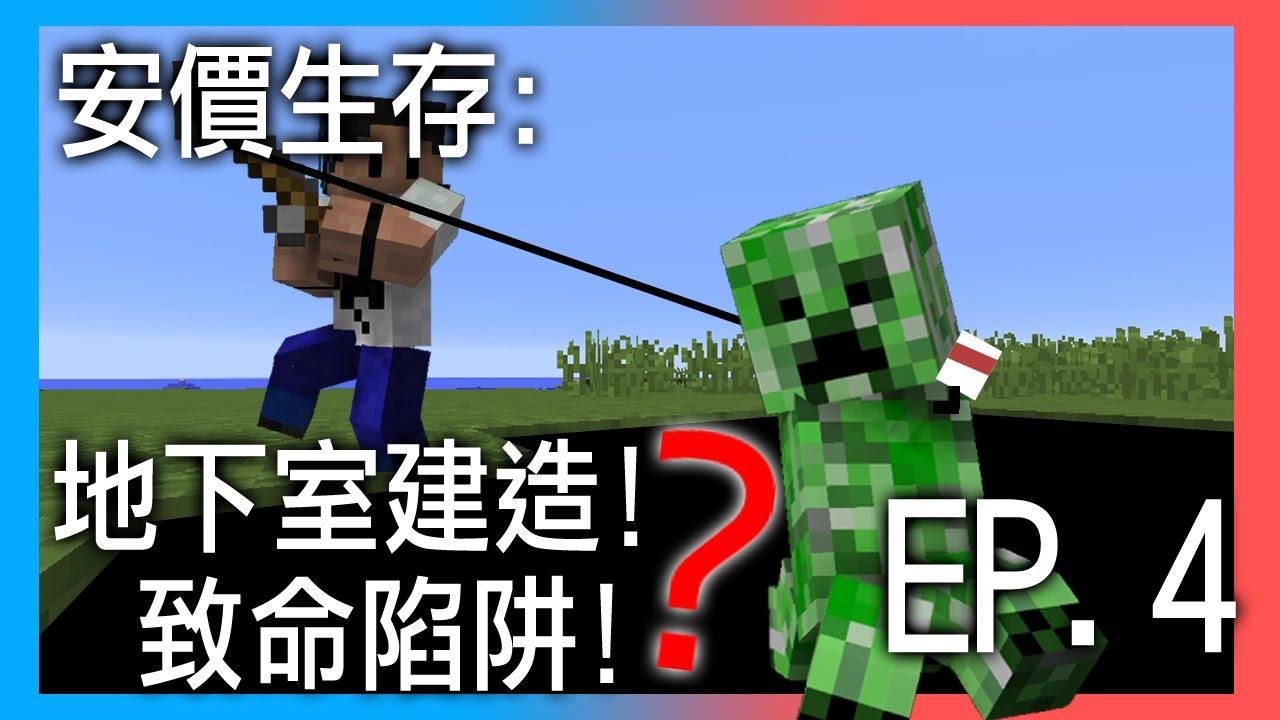 【村民】最致命陷阱、地下室建造!EP.4|《Minecraft 安價生存》 - YouTube