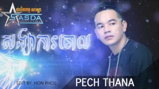 សង្សារការចោល - ពេជ្រ ថាណា, Song sa ka chol - Pich thana, Sasda cd vol 17