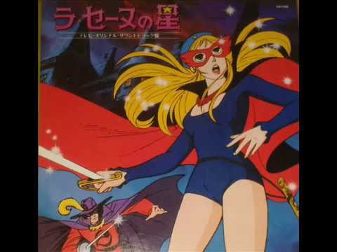 La Seine No Hoshi  - ラ・セーヌの星  - TV Soundtrack Shu - LP - Side A