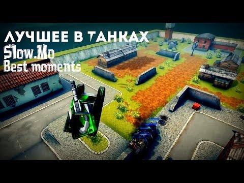 Вот, что было круто   Best moments in tankionline 2016