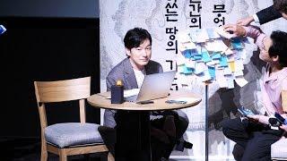 20180919 영화 명당 츄잉챗 조승우 (Cho Seung-woo)