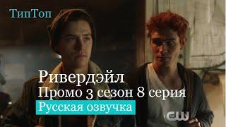 Ривердейл 3 сезон 8 серия Промо | Riverdale 3x08 | На Русском Русский Трейлер С Озвучкой