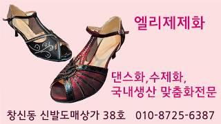 동대문 창신동 신발도매상가 댄스화전문 엘리제제화