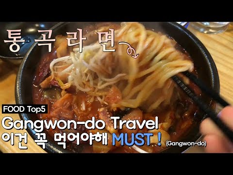 Gangwon-do Travel FOOD 5 : 강원도맛집여행_spicy food challenge