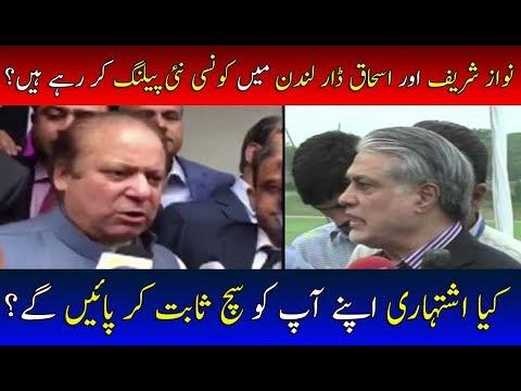 Nawaz Sharif And Ishaq Dar Planing Exposed | Neo News