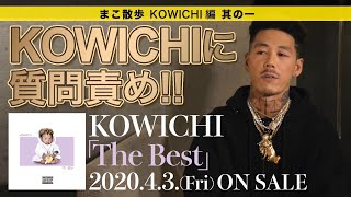 YouTube動画:4/3(金)『The Best』リリースのKOWICHIに密着!! 気になる事全部聞いてみた!