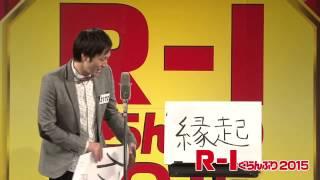 R-1ぐらんぷり2015 3回戦 サカモト'sのネタを公開!