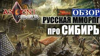 ОБЗОР Ancient Siberia - Руссакая ММОРПГ про СИБИРЬ
