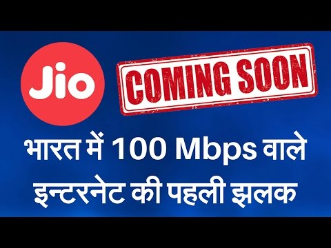 Jio Broadband speed test | Fastest internet speed on Jio Fiber