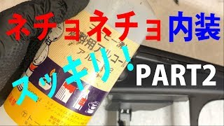ネチョネチョ内装バスター PART2 アルコールとコーキングベラで複雑な形状でもアッっという間にピカピカ! thumbnail