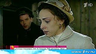 На Первом канале сегодня премьера - многосерийный фильм