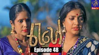 Rahee - රැහේ | Episode 48 | 16 - 07 - 2021 | Siyatha TV Thumbnail