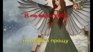 Текст Наргиз Закирова   я не верю тебе