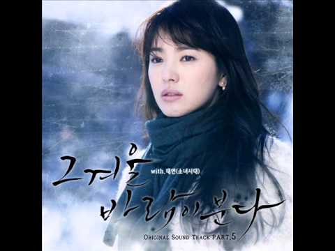 Taeyeon 태연 - And One 그리고 하나 Instrumental [That Winter The Wind Blows OST Part 5]