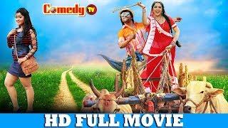 "Dinesh Lal Yadav ""Nirahua"", Aamrapali Dubey | Superhit Full Comedy Movie 2020 | Full Movie 2020"
