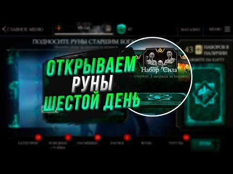 Шестой день: открываем руны  в игре Мортал Комбат Х(Mortal Kombat X Mobile) thumbnail