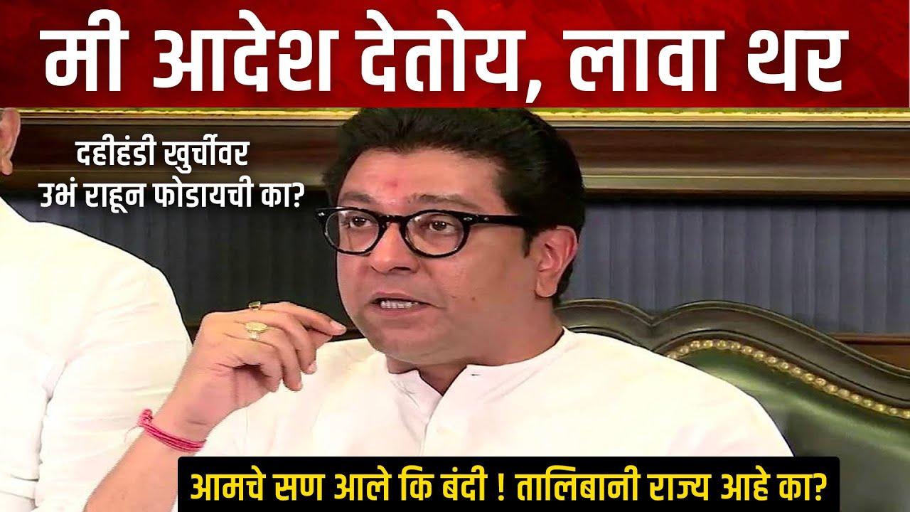 स्वतःच्या पक्षाचा रोडवर राडा चालतो,सण आले कि बंदी? राज ठाकरे उद्धव ठाकरेंवर लाईव्ह  Raj Thackeray PC