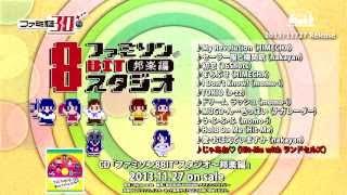 CD「ファミソン8BIT USA~洋楽編」 「ファミソン8BITスタジオ~邦楽編」 いいとこどりの、全曲ダイジェストCMです。 マンガ、アニメ、ファミコ...