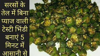 Easy, Crispy, simple, Tasty Bhindi(okra)Quick Recipe in Hindi