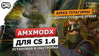 amxModX ДЛЯ СБОРОК CS 1.6  УСТАНОВКА ПЛАГИНОВ В КЛИЕНТ ИГРЫ КС 1.6