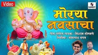 Morya Navsacha - Ganesha Song - Sumeet Music