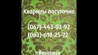 1 квартира посуточно,почасово в Виннице.Грушевского,66.(, 2014-01-31T22:01:42.000Z)