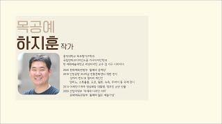 [목공예] 하지훈 작가
