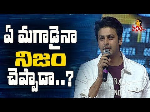 Actor Srikanth Speech @ #LIE Movie...
