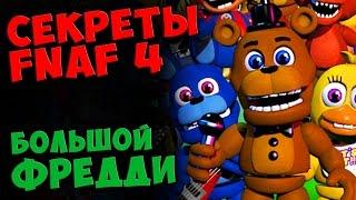 Five Nights At Freddy s 4 БОЛЬШОЙ ФРЕДДИ