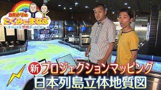 いばらき大使「カミナリ」の二人が,県内の観光スポット等を巡りながら...