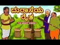 Kannada Moral Stories For Kids - ದುರಾಸೆಯ ರೈತ | The Greedy Farmer | Kannada Fairy Tales | Koo Koo TV