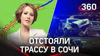 Фото Митинг в Сочи: водители отстояли дорогу, где Собчак попала в ДТП