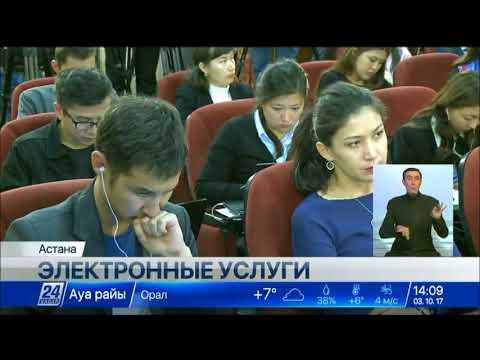 Цифровую платформу, объединяющую все меры господдержки МСБ, создадут в Казахстане