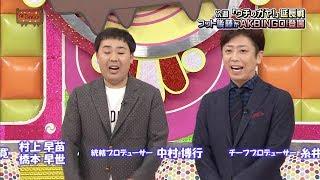 11月7日の「AKBINGO!」(日本テレビ)で、MCの村本大輔(ウーマンラッシ...