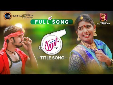 vijil-tv---title-song-2020-|-telugu-song-|-shashipreetham,-singer-laxmi-|-director-by-raj-narendra