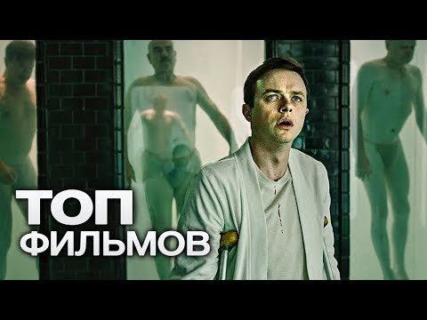 10 ЗАХВАТЫВАЮЩИХ ФИЛЬМОВ ПРО ПСИХБОЛЬНИЦУ!
