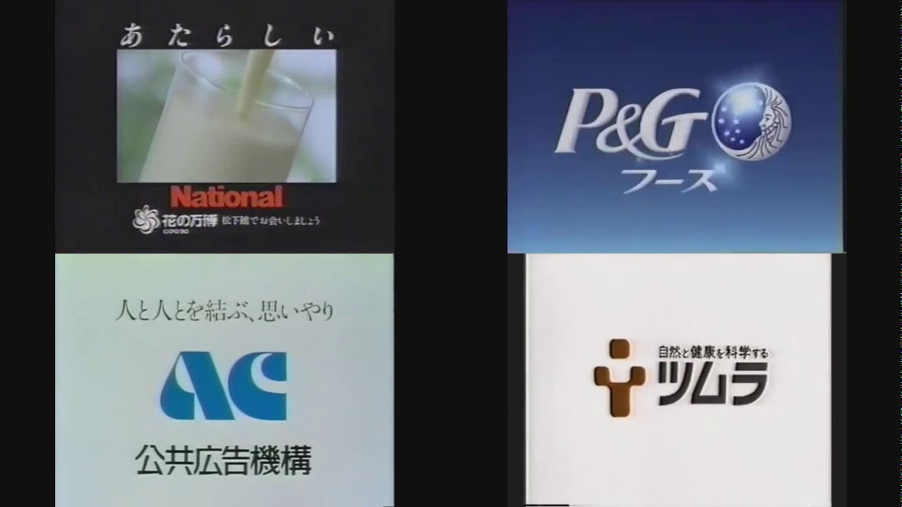 Japanese Commercial Logos All - YouTube