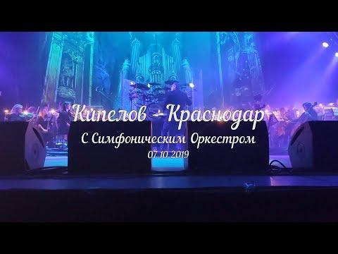 Кипелов - Краснодар (07.10.2019) с Симфоническим Оркестром