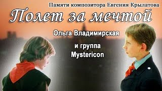 Полет за мечтой: новая песня на музыку Е. Крылатова (в Прекрасное далеко за Гостьей из будущего)