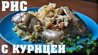 Рис с курицей и овощами вкусный и быстрый ужин