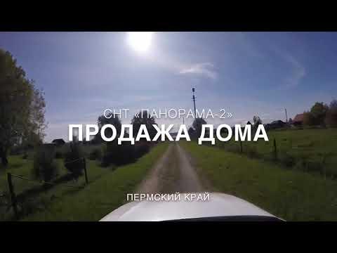 Пермь: продаём Надёжный дом за оперативность скидки: