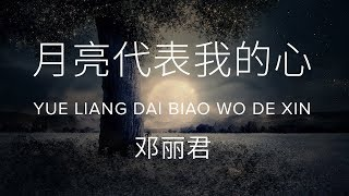 Download Mp3 Yue Liang Dai Biao Wo De Xin 月亮代表我的心 -  Teresa Teng 邓丽君  Lyric + Pinyin