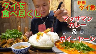 【大食い】タイの名物食べ尽くし タイ象【デカ盛り】 thumbnail