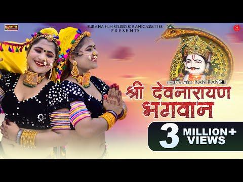 रानी रंगीली न्यू सॉन्ग - Shree Devnarayan Bhagwan | Latest Rani Rangili Song | श्री देवनारायण भगवान