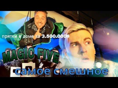Прятки magic five самое смешное
