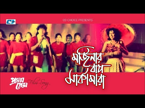 Morzinar Bap Markamara | Mousumi | Omar Sani | Bangla  Movie Song | FULL HD