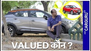 Hyundai Creta vs Nissan Kicks, Value for Money कौन है ? Ask CARGURU